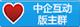 中企互动版主群